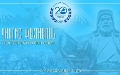 FOURTH CHINGGIS KHAAN FESTIVAL APPROACHING